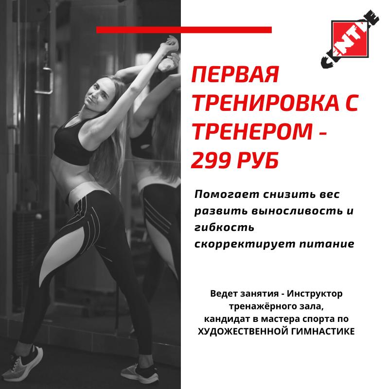 Новый тренер Любовь Пашкова