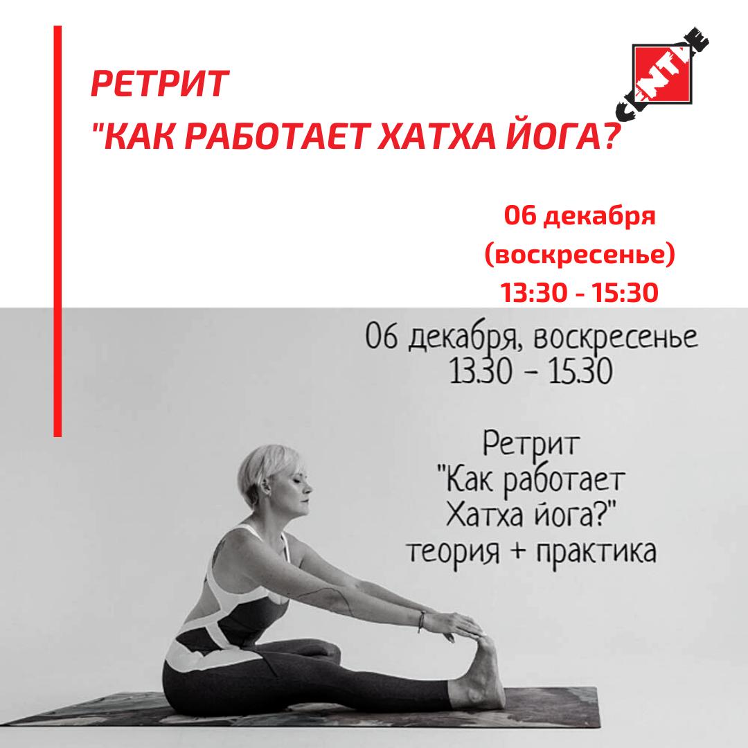 Ретрит Как работает Хатха йога